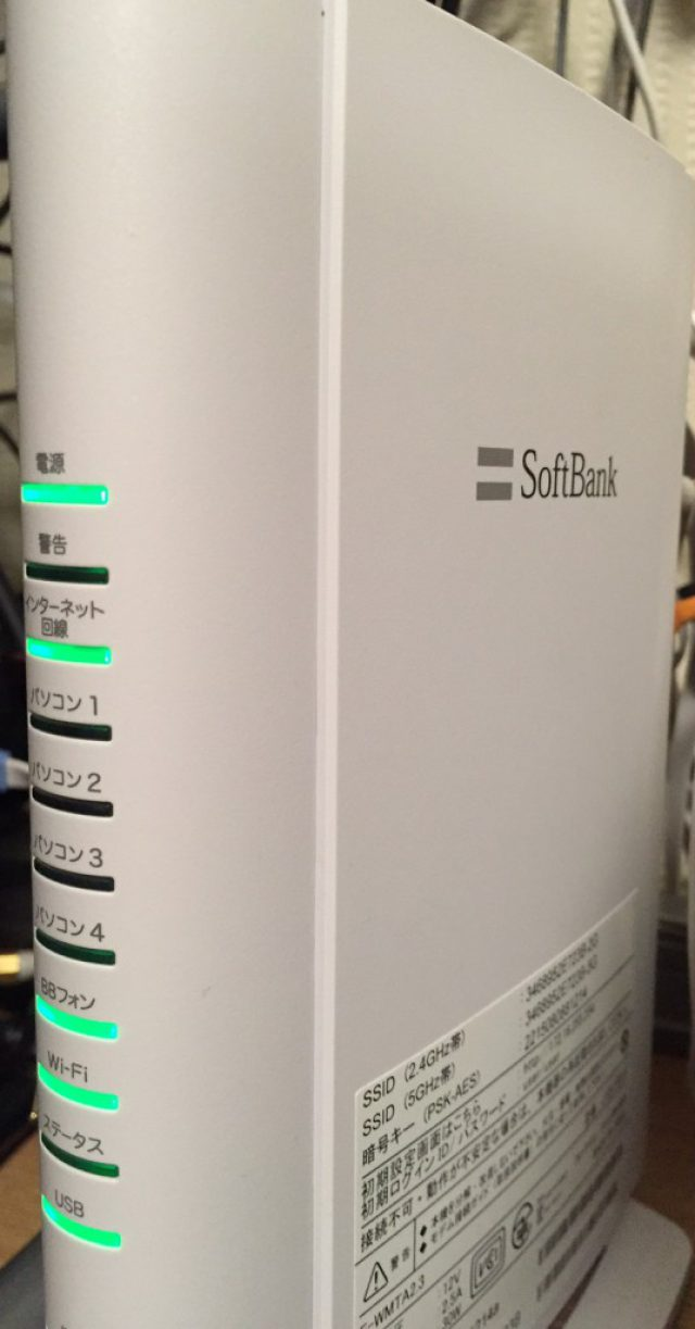 ギガラインとSoftBank光の組み合わせで接続開始