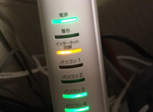 オレンジ点滅時の光BBユニット